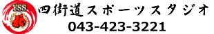 千葉キックボクシング四街道スポーツスタジオ